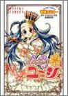 ぷちぷり ユ-シィ / 竜騎 らみゅー のシリーズ情報を見る