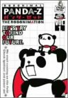 パンダーゼット THE ROBONIMATION [DVD]