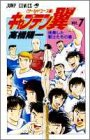 キャプテン翼―ワールドユース編 (7) (ジャンプ・コミックス)