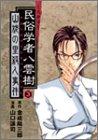 ミステリー民俗学者八雲樹 3 (ヤングジャンプコミックス)