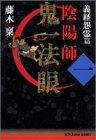 陰陽師 鬼一法眼 / 藤木 稟 のシリーズ情報を見る