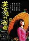 美女濡れ酒場 [DVD]