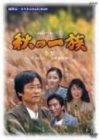 秋の一族-全集-全3話収録 [DVD]