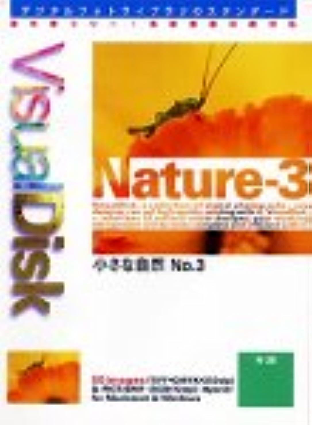 熱帯の受け皿謙虚VisualDisk 小さな自然 No.3