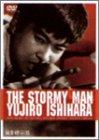 嵐を呼ぶ男[DVD]