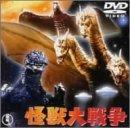 怪獣大戦争 [DVD] 画像
