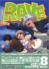 RAVE 8―アニメ版 (アニメコミックス)