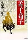 孟子・荀子―中国古典百言百話 (13) (PHP文庫)