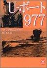U‐ボート977 (学研M文庫) 画像