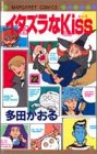 イタズラなKiss (22) (マーガレットコミックス (3002))