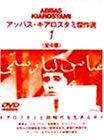 アッバス・キアロスタミ傑作選(1) [DVD]