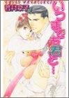 いつまでも君と… / 若月 京子 のシリーズ情報を見る