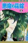 悪魔の花嫁 10 (プリンセスコミックス)