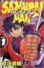 サムライマン 1 (少年チャンピオン・コミックス)