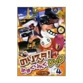 のりものスタジオ のりスタ!みまくりんぐ Vol.4 [DVD]