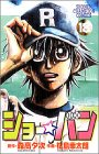 ショー☆バン (18) (少年チャンピオン・コミックス)