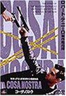 コーザ・ノストラ [DVD]