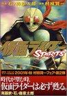 仮面ライダーSPIRITS (2) マガジンZコミックスの詳細を見る