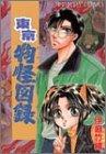 東京物怪図録 (プリンセスコミックス)