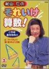 秋山仁のそれいけ算数! 3 [DVD]