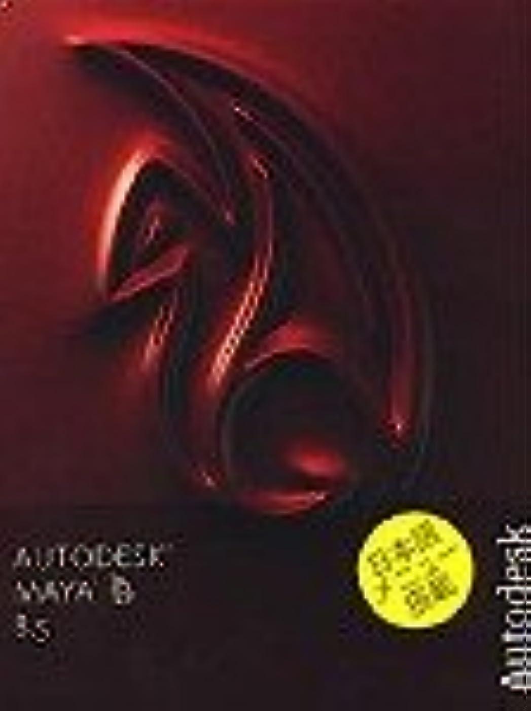 不明瞭貫通する怪しいAutodesk Maya Complete 8.5 商用版 新規 Nodelock (Serialized Model)