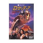 ロケッティア [DVD]