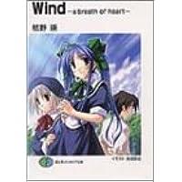 Wind―a breath of heart (富士見ファンタジア文庫)