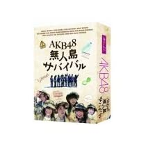 AKB48 無人島サバイバル [DVD]