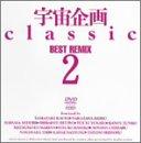 宇宙企画Classic BEST REMIX 2 [DVD]