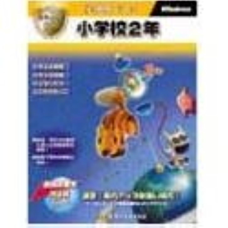 宝石提供提供PC教育シリーズ 小学校2年