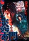天空の門 5 遥かなる門 前編 (ヤングジャンプコミックス BJ)