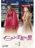 イニョン王妃の男 DVD 全巻セット [レンタル落ち] (全8巻) [マーケットプレイスセット商品]