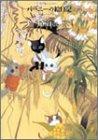 バーニーの絵日記 / MINECO のシリーズ情報を見る