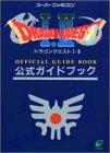 ドラゴンクエスト1・2公式ガイドブックの詳細を見る