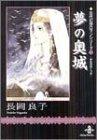 古代幻想ロマン・シリーズ / 長岡 良子 のシリーズ情報を見る