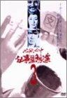 必殺必中仕事屋稼業 VOL.3[DVD]
