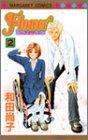 Flower (2) (マーガレットコミックス (3332))