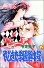 やじきた学園道中記 (第2巻) (ボニータコミックス)