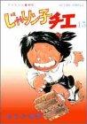 じゃりン子チエ―チエちゃん奮戦記 (15) (アクション・コミックス)(9784575812145)