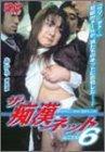 ザ・痴漢ネット 6 [DVD]