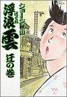 浮浪雲 (29) (ビッグコミックス)