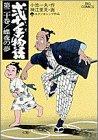 弐十手物語 20 (ビッグコミックス)