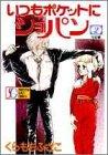 いつもポケットにショパン (2) (Shueisha girls comics)の詳細を見る