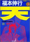 天―天和通りの快男児 (5) (近代麻雀コミックス)の詳細を見る