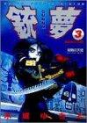 銃夢(GUNNM) 3 (ヤングジャンプコミックス)の詳細を見る