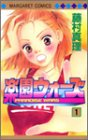 楽園ウォーズ 1 (マーガレットコミックス)