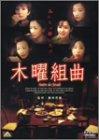 木曜組曲[BCBJ-1599][DVD] 製品画像
