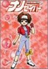 救命戦士ナノセイバー DVD-BOX[DVD]