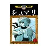 シュマリ(1) (手塚治虫漫画全集)