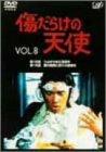 傷だらけの天使 Vol.8[DVD]